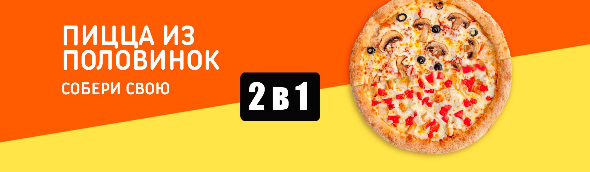 Пицца из половинок - Собери свою!